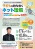 藤沢市子どもをいじめから守る啓発講演会‐オンライン