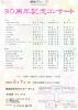 湘南グループ ~日本のうた・歌・詩~ 三十周年記念コンサート