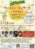 【開催中止】ワンコイン・コンサート2020~お正月コンサート