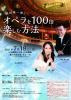 園田隆一郎のオペラを100倍楽しむ方法Vol.13